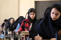 نتایج آزمون استخدامی وزارت بهداشت اعلام شد
