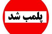 پلمب 90 واحد صنفی متخلف در اصفهان