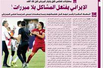 جوسازی قطریها علیه کیروش و فدراسیون ایران/ ایرانیها بدون دلیل مشکلسازی میکنند!+عکس