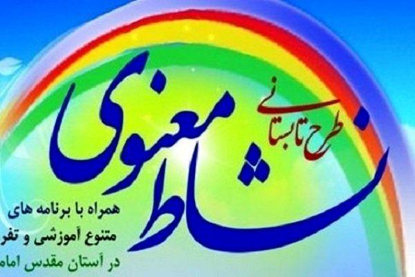 حضور بیش از 15 هزار نفر در طرح نشاط معنوی در اصفهان