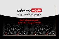 بانک پارسیان درسوگ سرور و سالار شهیدان/ برگزاری مراسم سوگواری و عزاداری امام حسین (ع) در بانک پارسیان