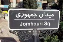 دو گاف تابلویی شهرداری در یکسال