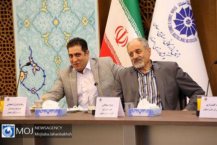 نشست خبری رییس و اعضای هیات مدیره اتاق بازرگانی اصفهان