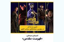 اکران انیمیشن سینمایی فهرست مقدس از 15 آذر