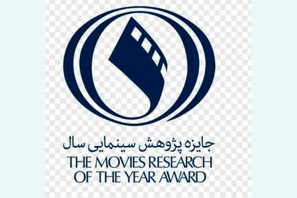 ۱۵ دی ماه آخرین مهلت شرکت در چهارمین دوره جایزه پژوهش سال سینمای ایران