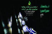 فراخوان جشنواره ملی عکس آیات منتشر شد