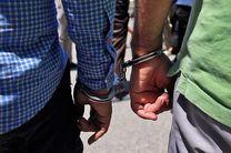 دستگیری 2 سارق  اماکن خصوصی با پوشش تاکسی تلفنی در سمیرم