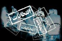 ثبت نام 110 نفر در شوراهای شهر و روستا در گچساران