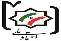 اعضای کمیته مرکزی انتخابات حزب اعتماد ملی معرفی شدند
