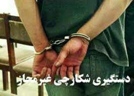 دستگیری 18 متخلف شکار وصید در استان اصفهان در سال جاری