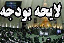 متن کامل لایحه بودجه ۱۴۰۰منتشر شد/ نکات مهم بودجه سال ۱۴۰۰ کل کشور