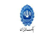 ساعت کاری واحدهای بانک ملی ایران تغییر کرد