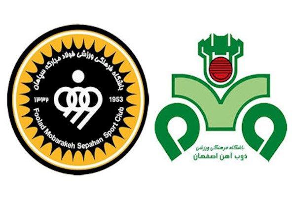 دیدار دو تیم سپاهان و ذوب آهن  اصفهان در عید نوروز برگزار می شود