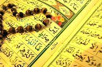 آغاز دوره آموزش مربیان و حافظان قرآن کریم در فلاورجان