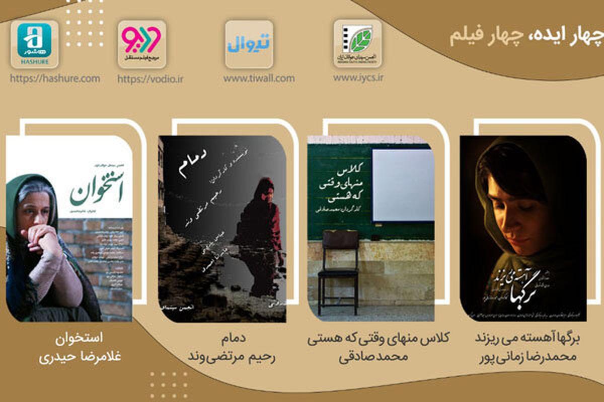 زمان آغاز بیست و سومین نمایش اینترنتی «چهار ایده، چهار فیلم» اعلام شد