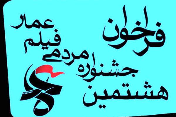 انتشار فراخوان جشنواره فیلم «عمار»