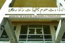 ترکیب جدید اعضای هیات مرکزی جذب وزارت علوم به تصویب رسید