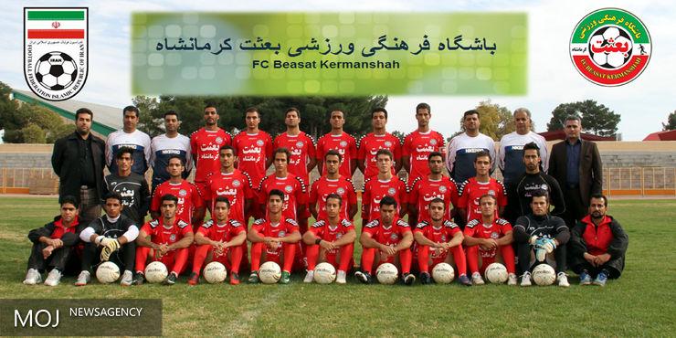 بعثت کرمانشاه در سختترین گروه لیگ دو فوتبال قرار گرفت