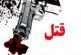مردی درارومیه باشلیک گلوله همسر خود را به قتل رساند