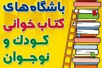 برگزاری جام باشگاههای کتابخوانی کودک و نوجوان در اصفهان