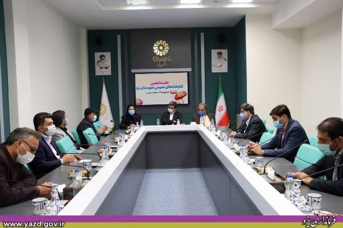 نشست انجمن کتابخانههای عمومی شهر یزد با ریاست فرماندار یزد برگزار شد