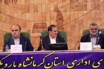ظرفیت کشاورزی و مزیت مرزی بودن کرمانشاه مسیر توسعه را هموار می کند