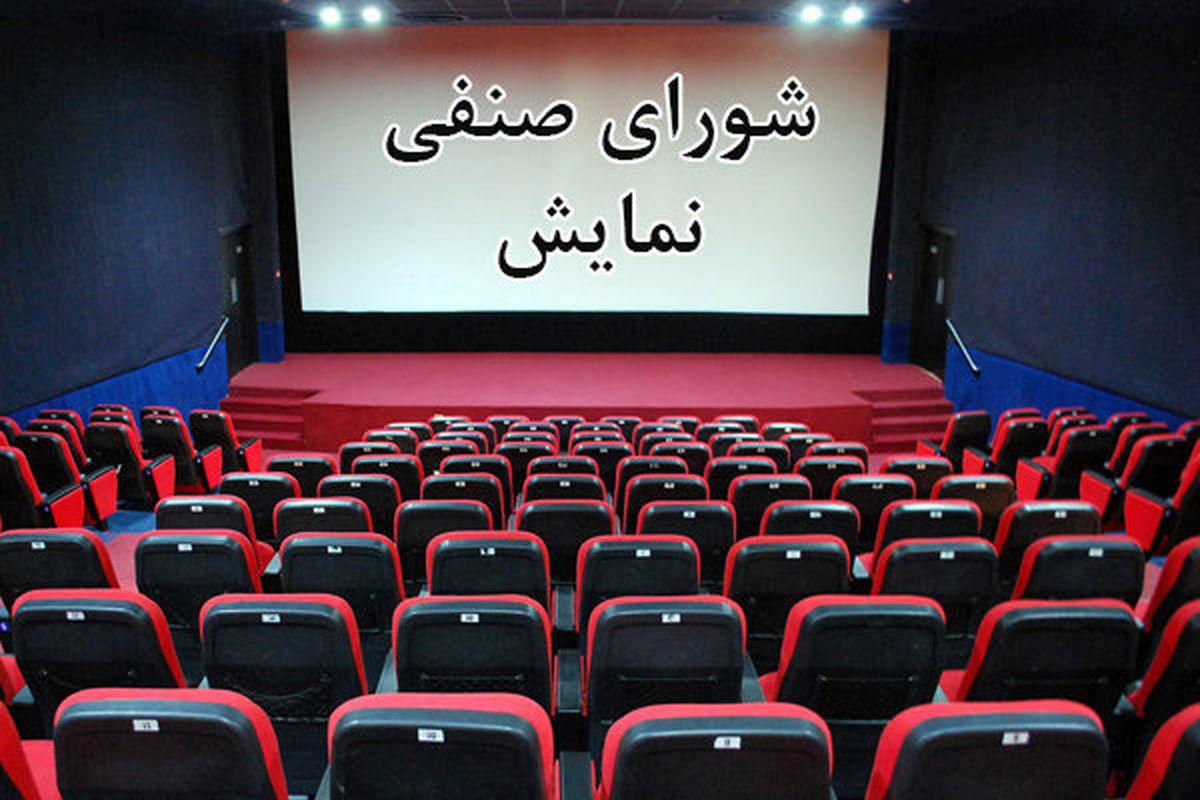 شورای صنفی نمایش به دستورالعمل جدید برای بازگشایی سینماها اعتراض کرد