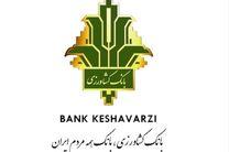 کسب رتبه اول در جذب اعتبارات صندوق توسعه ملی توسط بانک کشاورزی در استان تهران