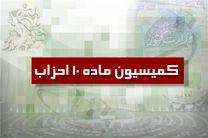 اطلاعیه برگزاری انتخابات نمایندگان دبیرکل احزاب