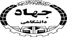 جهاد دانشگاهی سازمان مجاهدتهای چراغ خاموش است