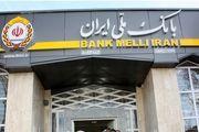 بانک ملی در بخش فروش املاک مازاد و تملیکی رتبه نخست نظام بانکی را داراست