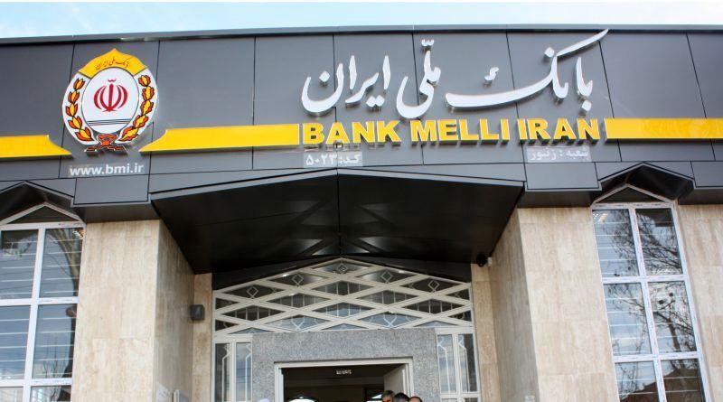 پرداخت بیش از 236 هزار فقره تسهیلات ازدواج توسط بانک ملی ایران