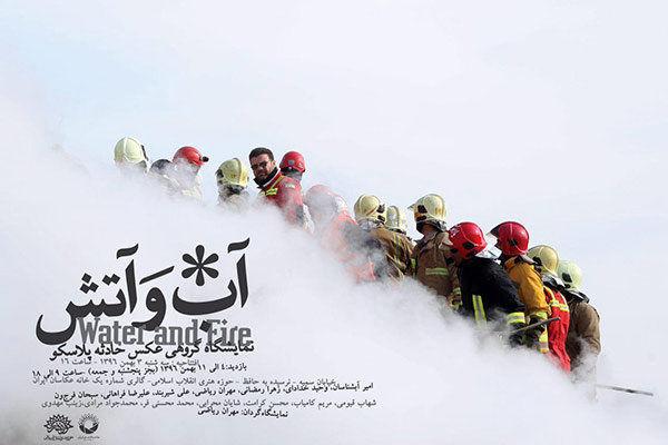 نمایشگاه عکس آب و آتش افتتاح می شود