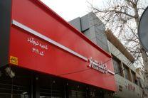 بازگشایی نماد بانک شهر نزد بازار پایه شرکت فرابورس ایران
