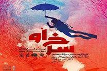 حضور 2 اثر نمایشی از مازندران در جشنواره سوره