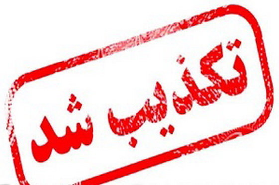 تکذیب خبر تعطیلی دانشگاه آزاد اهواز تا اطلاع ثانوی