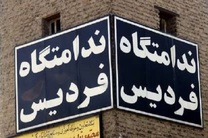 رئیس سازمان قضایی استان البرز از زندان فردیس بازدید کرد