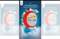 اجرای طرح «شوق رویش» در  یزد