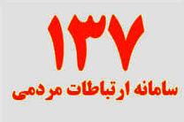 سامانه ۱۳۷ پل ارتباطی مردم و شهرداری کرمانشاه