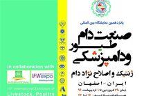 گشایش نمایشگاه دام، طیور، دامپزشکی، ژنتیک و اصلاح نژاد دام در اصفهان