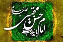 حدیث امام حسن(ع) درباره تمسک به قرآن