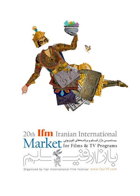 رونمایی از پوستر بازار فیلم جشنواره جهانی
