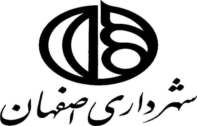 سه جایزه جهانی تهران به شهرداری اصفهان رسید