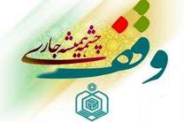 موقوفات امامزاده سلطان سید علی(ع) نایین احیا می شوند
