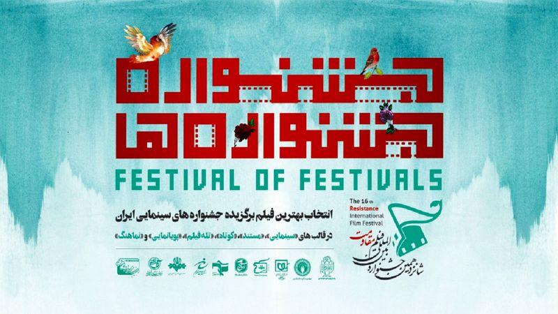 کدام کارگردان ها در جشنواره فیلم مقاومت به رقابت می پردازند؟