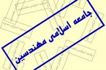 کنگره جامعه اسلامی مهندسین برگزار شد / انتخاب دبیرکل جدید در این کنگره