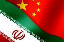 سفیر جدید جمهوری اسلامی در پکن معرفی شد