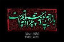 ۱۲ مجلس سوگواری در مسجد وادی السلام