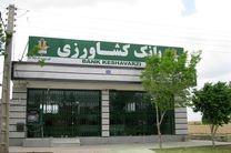 پرداخت بیش از ۱۰۹۷ میلیارد ریال تسهیلات توسط بانک کشاورزی استان مازندران