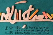 پخش زنده اختتامیه جایزه ادبی جلال آل احمد از شبکه چهار